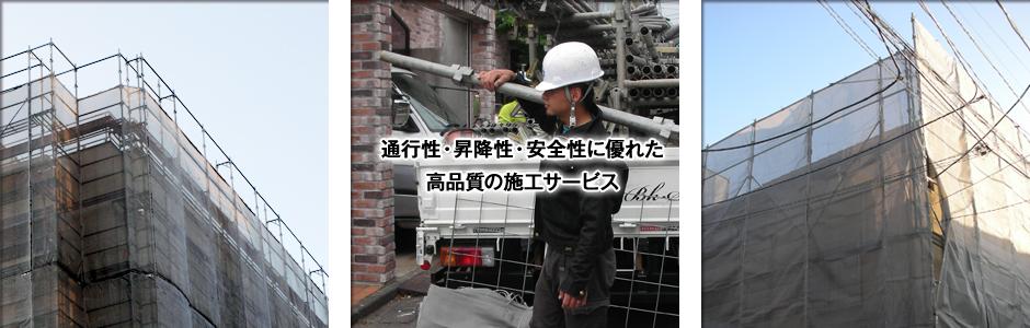 通行性・昇降性・安全性に優れた 高品質の施工サービス